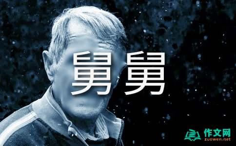 【精品】舅舅的作文300字4篇